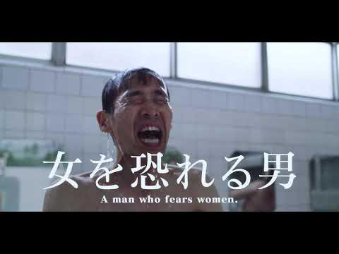 WOMAN OF THE PHOTOGRAPHS Official Trailer (2020) Takeshi Kushida