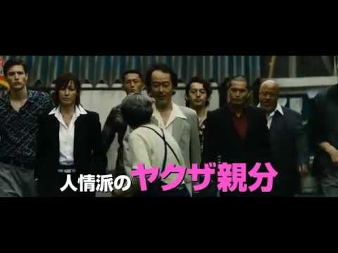 Yakuza Apocalypse: The Great War Of The Underworld (2015) - Official Trailer