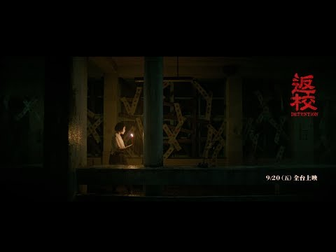 電影《返校》DETENTION 首支預告-9/20全台上映