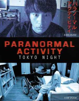 Paranormal Activity 2: Tokyo Night 2010 Toshikazu Nagae
