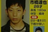 ichihashi-wanted